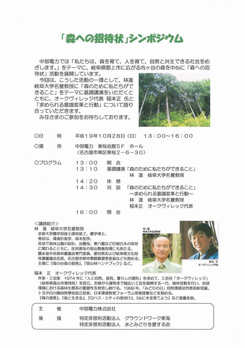 Morihenosyoutaijousympo2007a