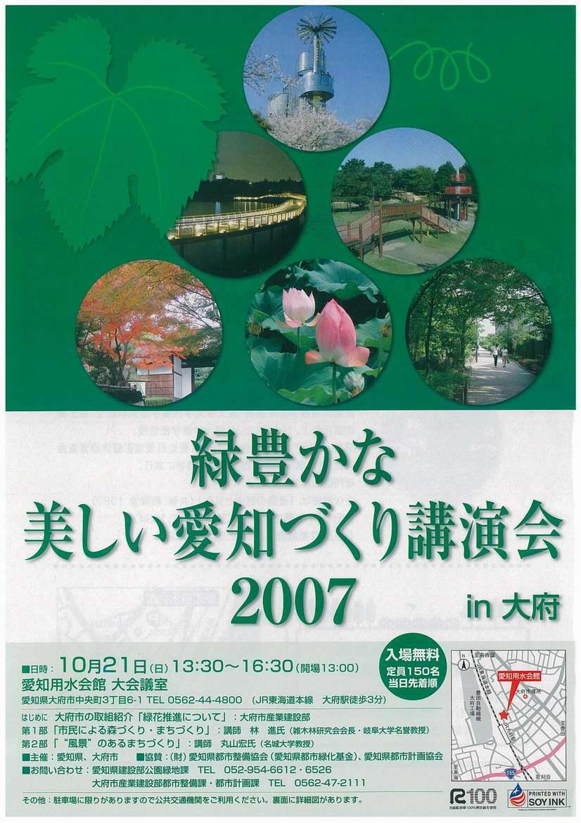 Utsukushiiaichizukurikouenkai2007a