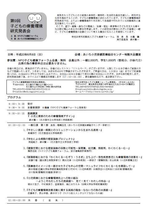 Kodomonoryouiku200806a