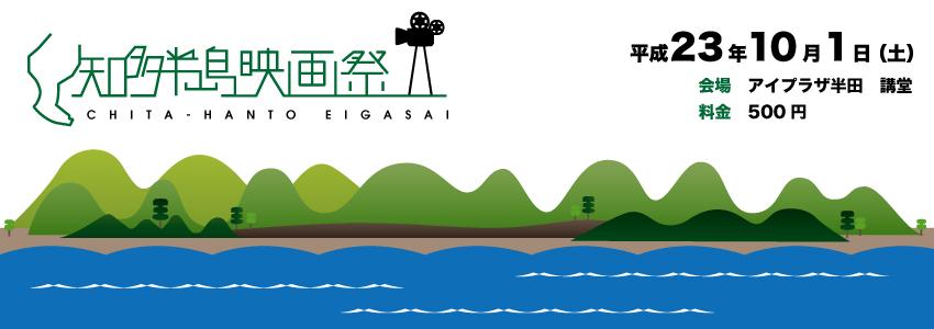 Eigasai20111001title