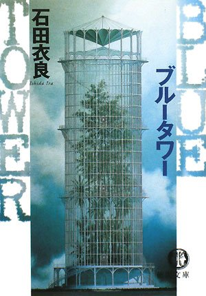Bluetower2008