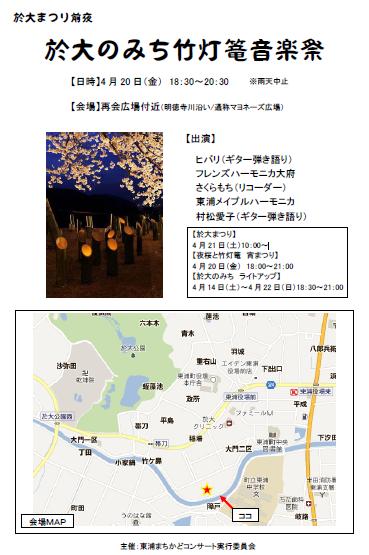 Odainomichiongakusai20120420