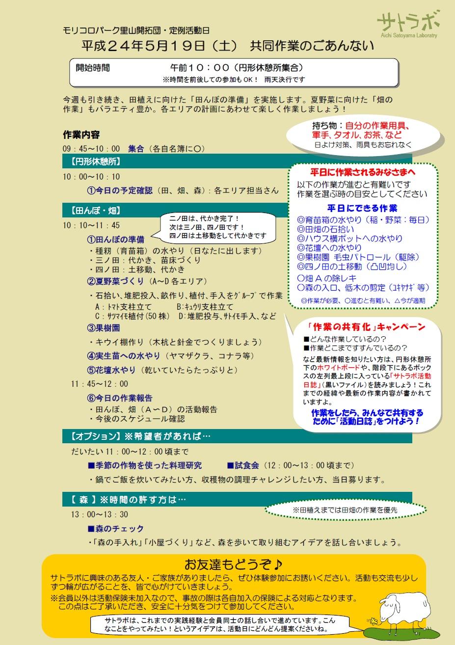 Satolabo20120519