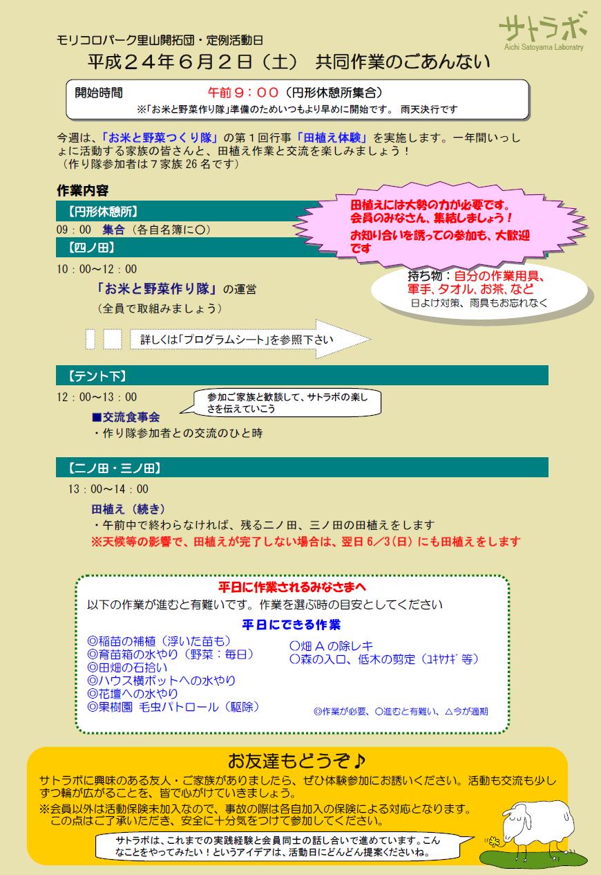 Satolabo20120602