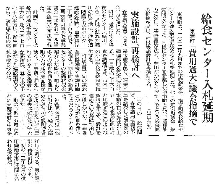 Kyuusyokucenter20120608cmch