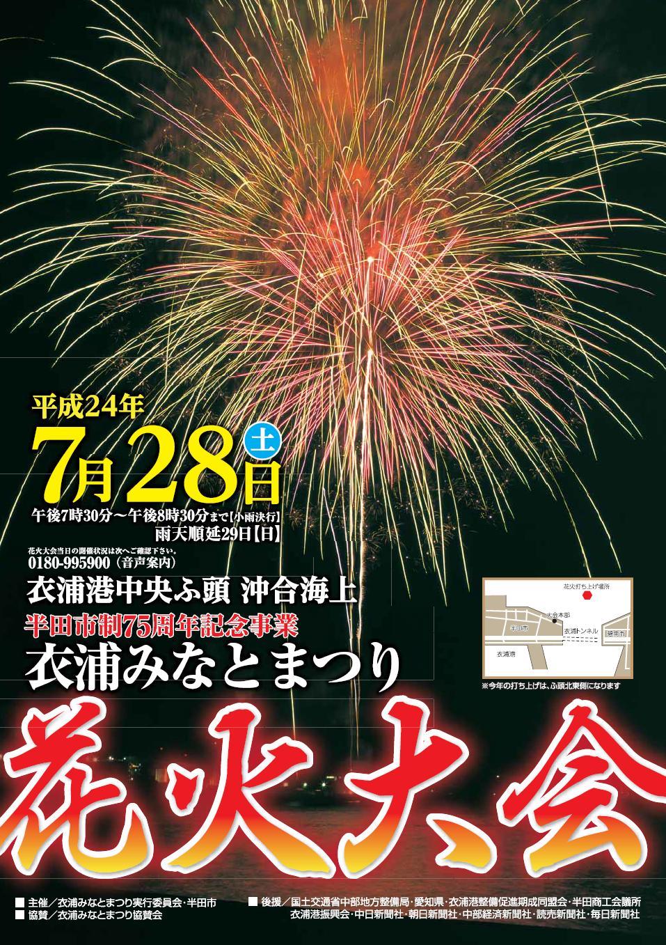 Kinuuraminatonatsuri20120728a