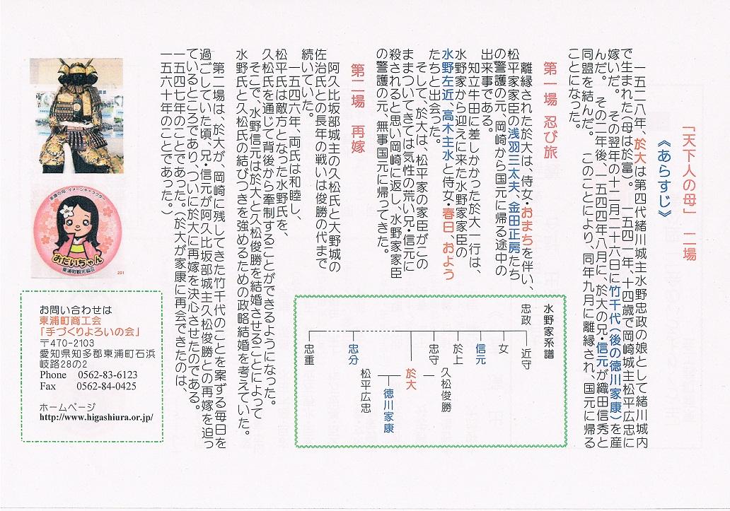 Yoroinokaisungeki20120721b_2