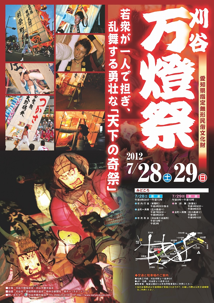 Kariyamantoumatsuri20120728_2