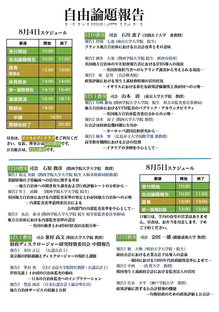 Koukaikei20120804b
