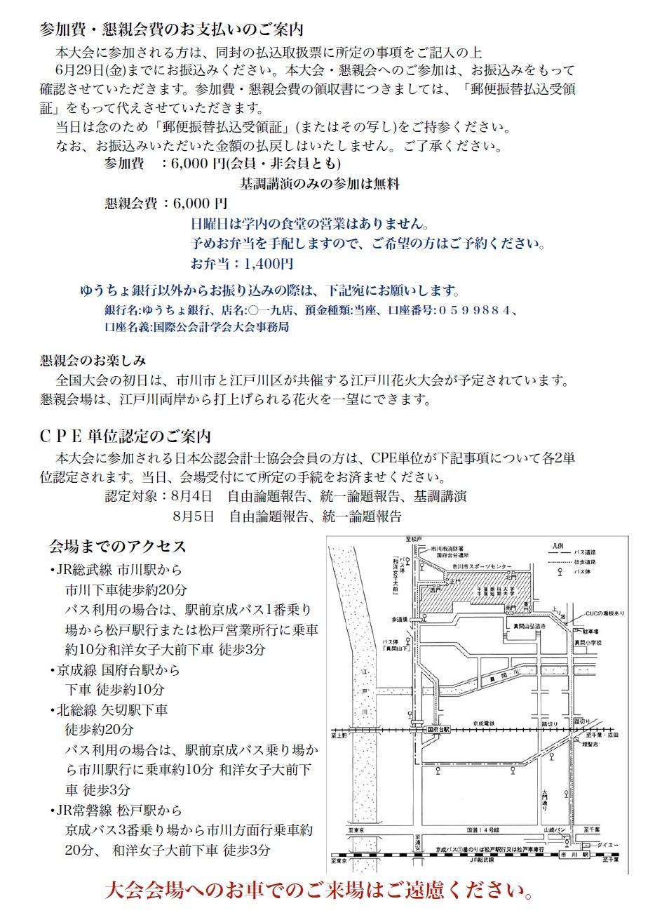 Koukaikei20120804d