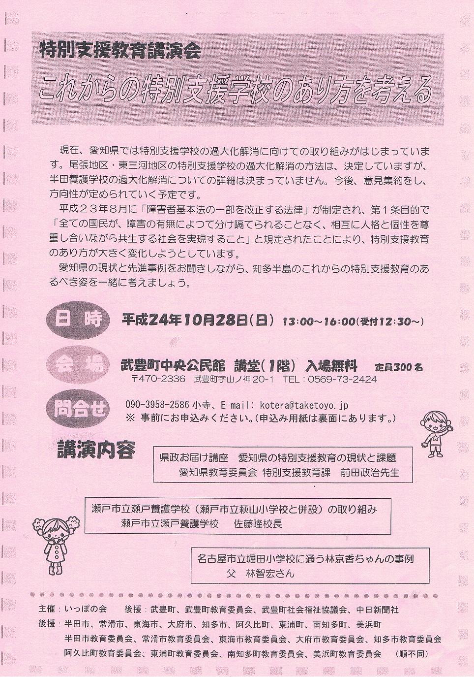 Tokubetsushien20121028a