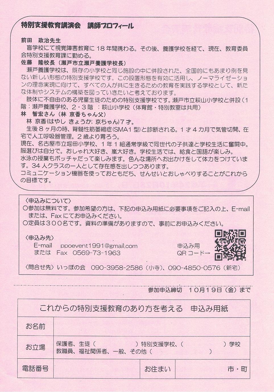 Tokubetsushien20121028b