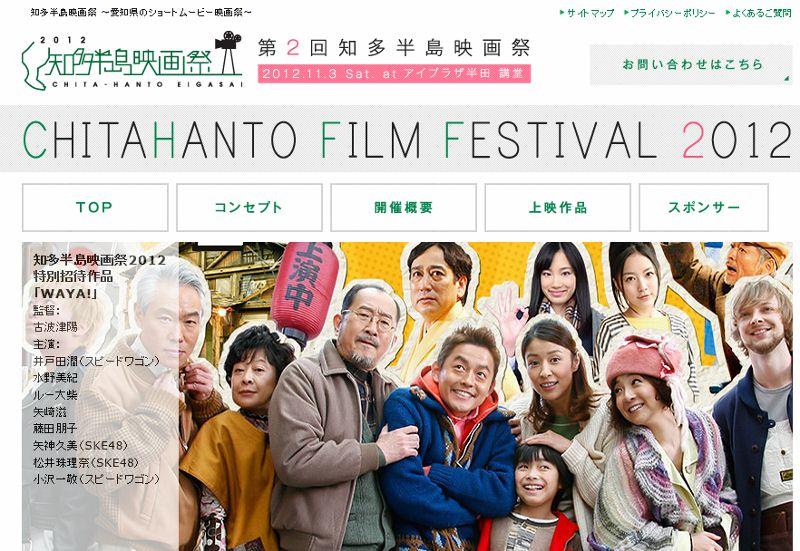 Chitahantofilmfestival2012a_800x551