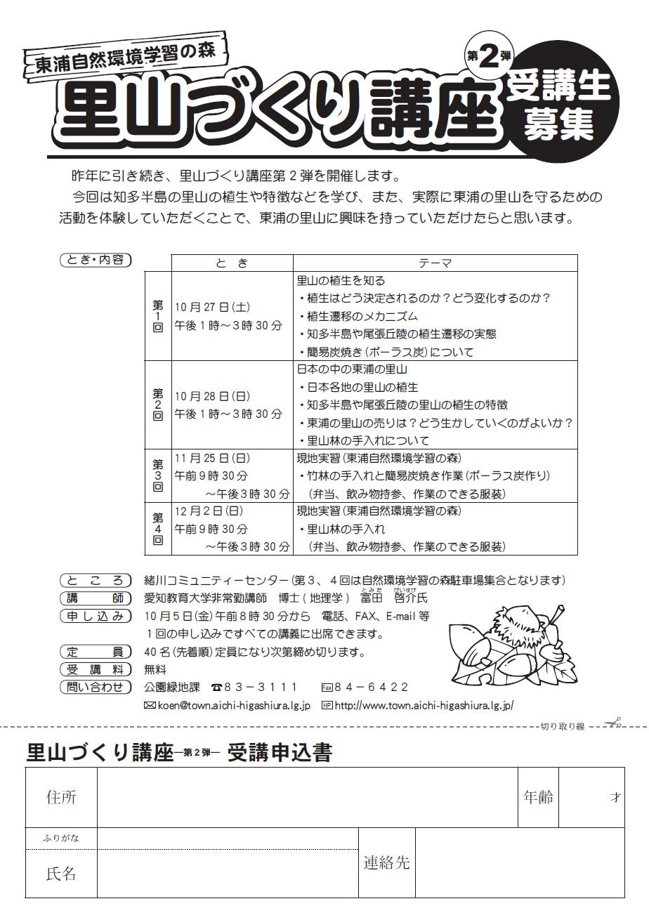 Satoyamakouza20121027