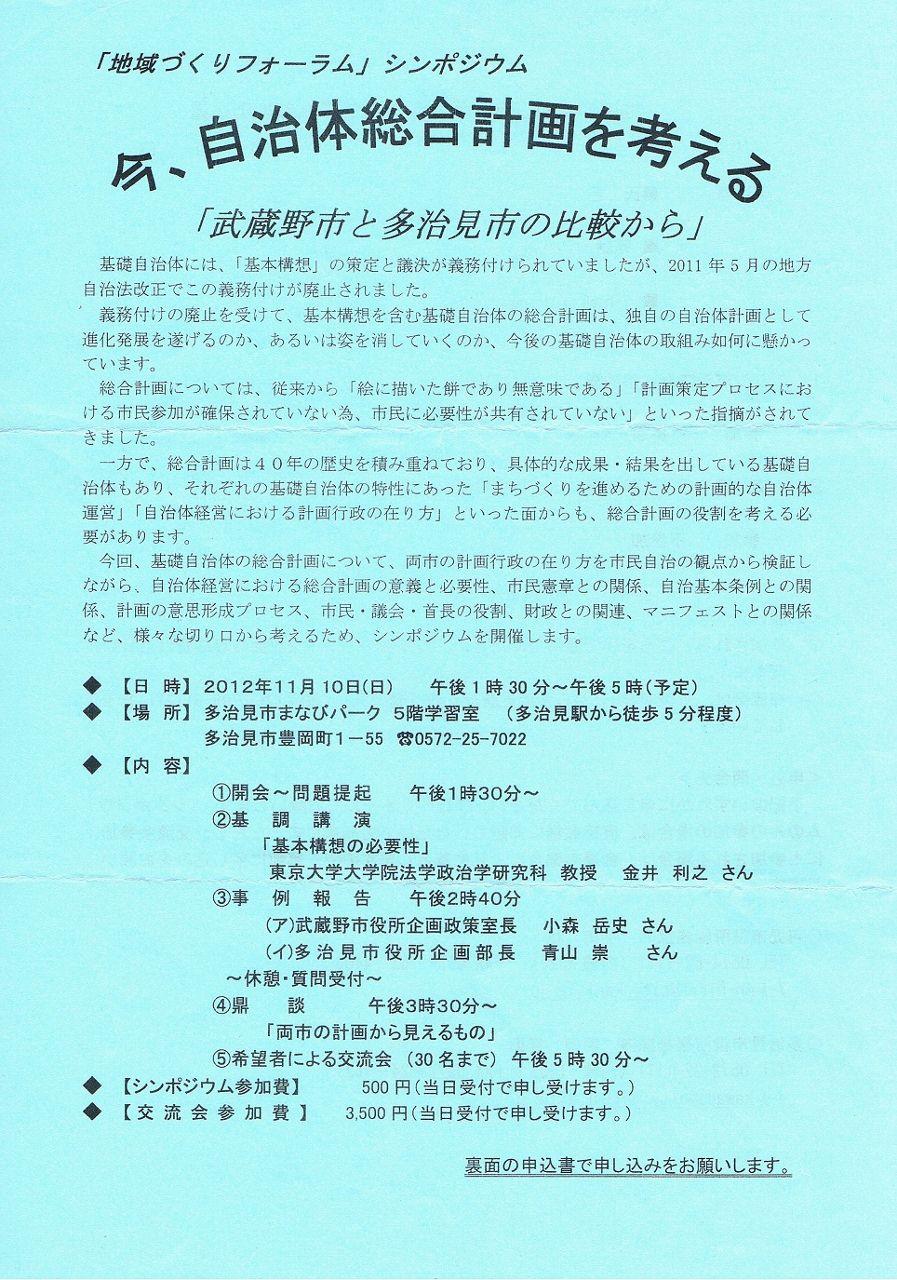Sougoukeikaku20121110a_897x1280