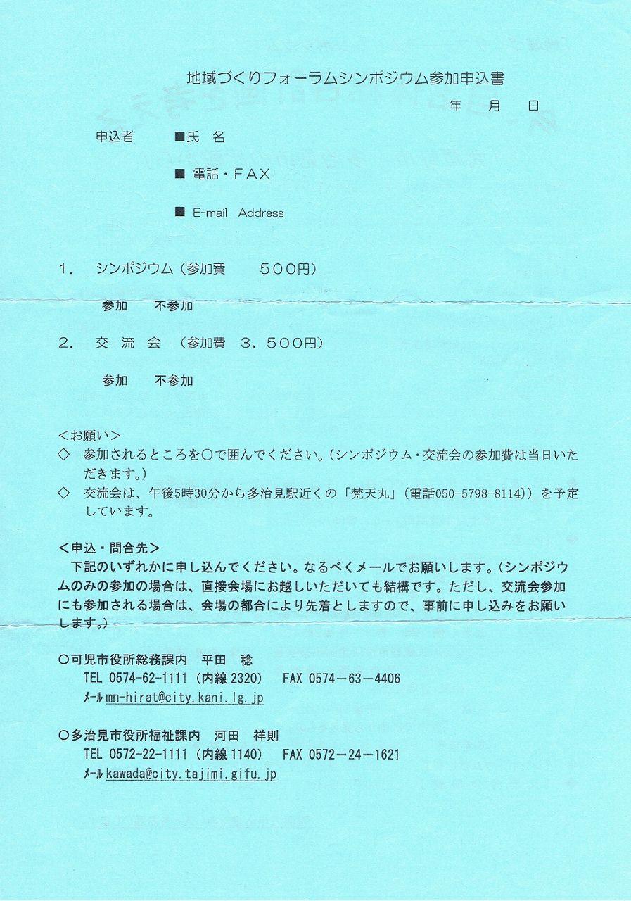 Sougoukeikaku20121110b_897x1280