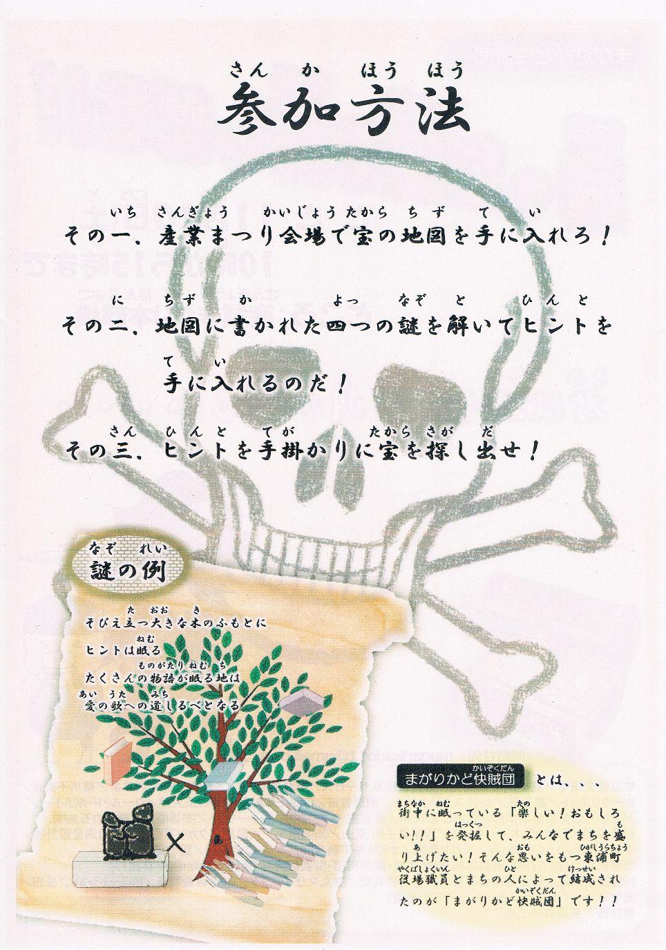 Takarasagashi20121110b
