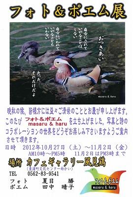 Photopoem20121027