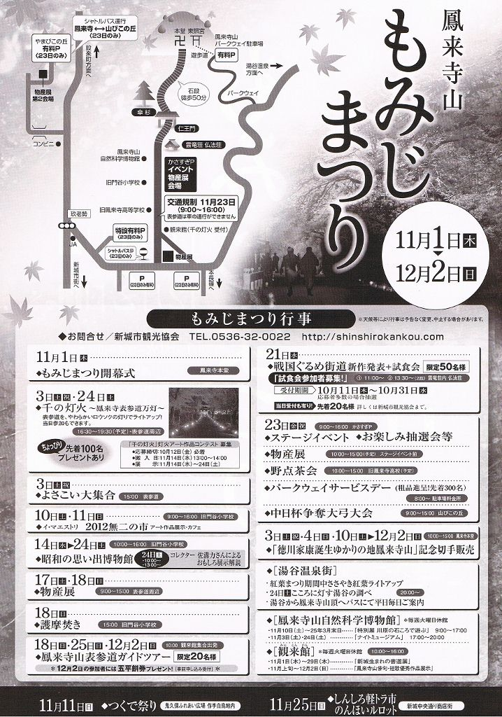 Momijimatsuri20121101b_718x1024