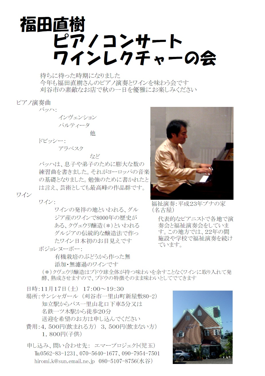 Fukudanaoki20121117