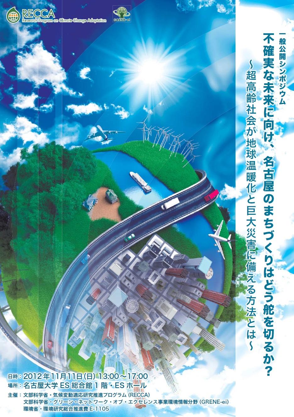 Symposiumunagoya20121111_2