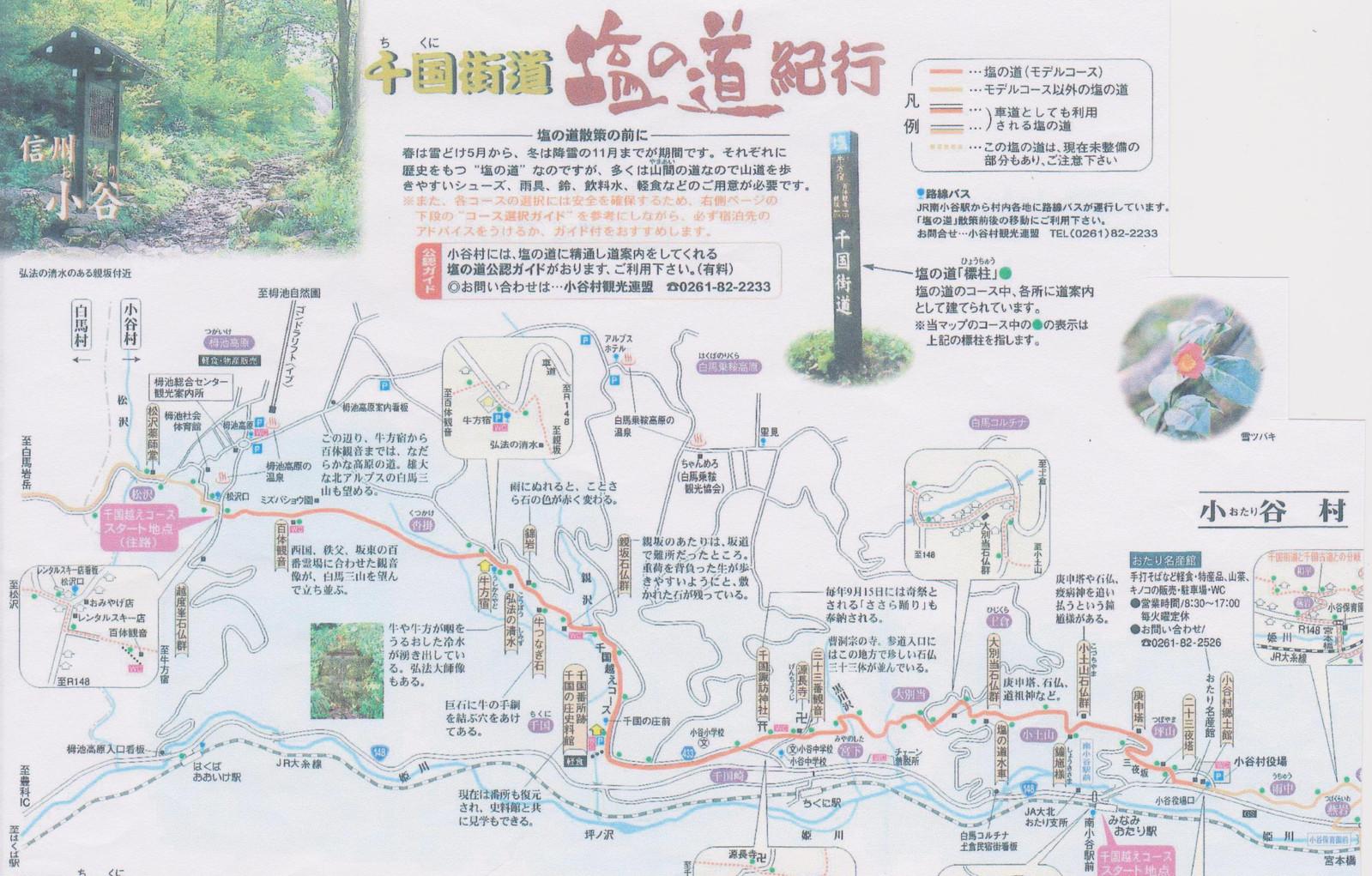 Chikunikaidou2012b