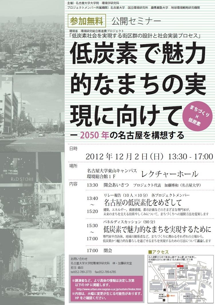 Nagoyauseminar20121202b