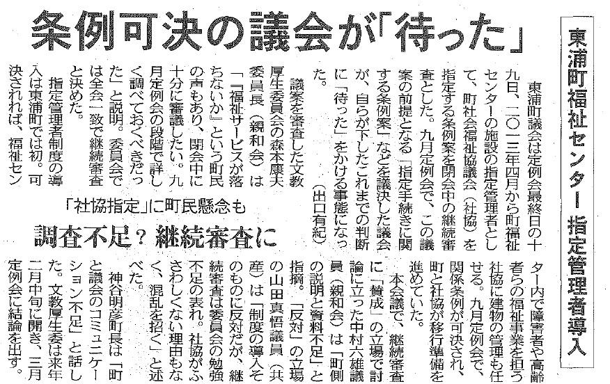Keizokushinsa20121219