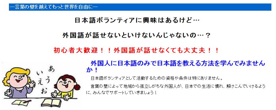Nihongonooshiekata20130224a