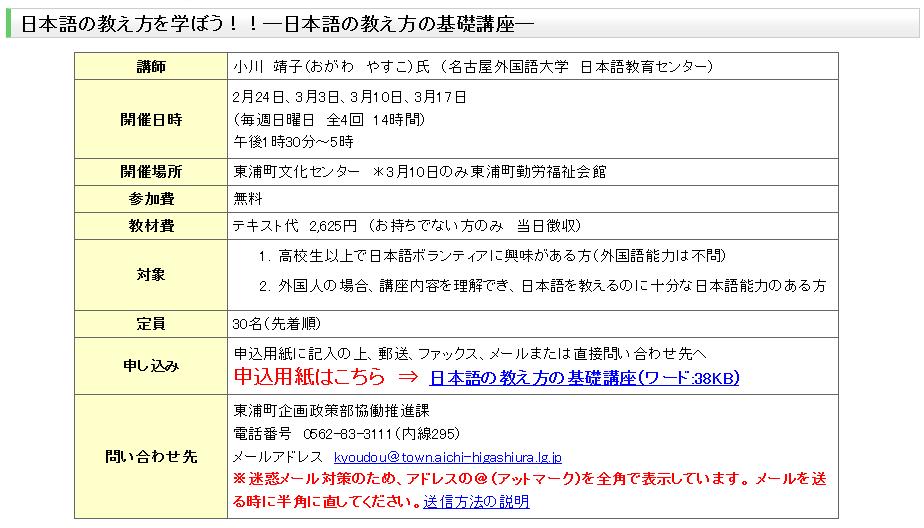 Nihongonooshiekata20130224b