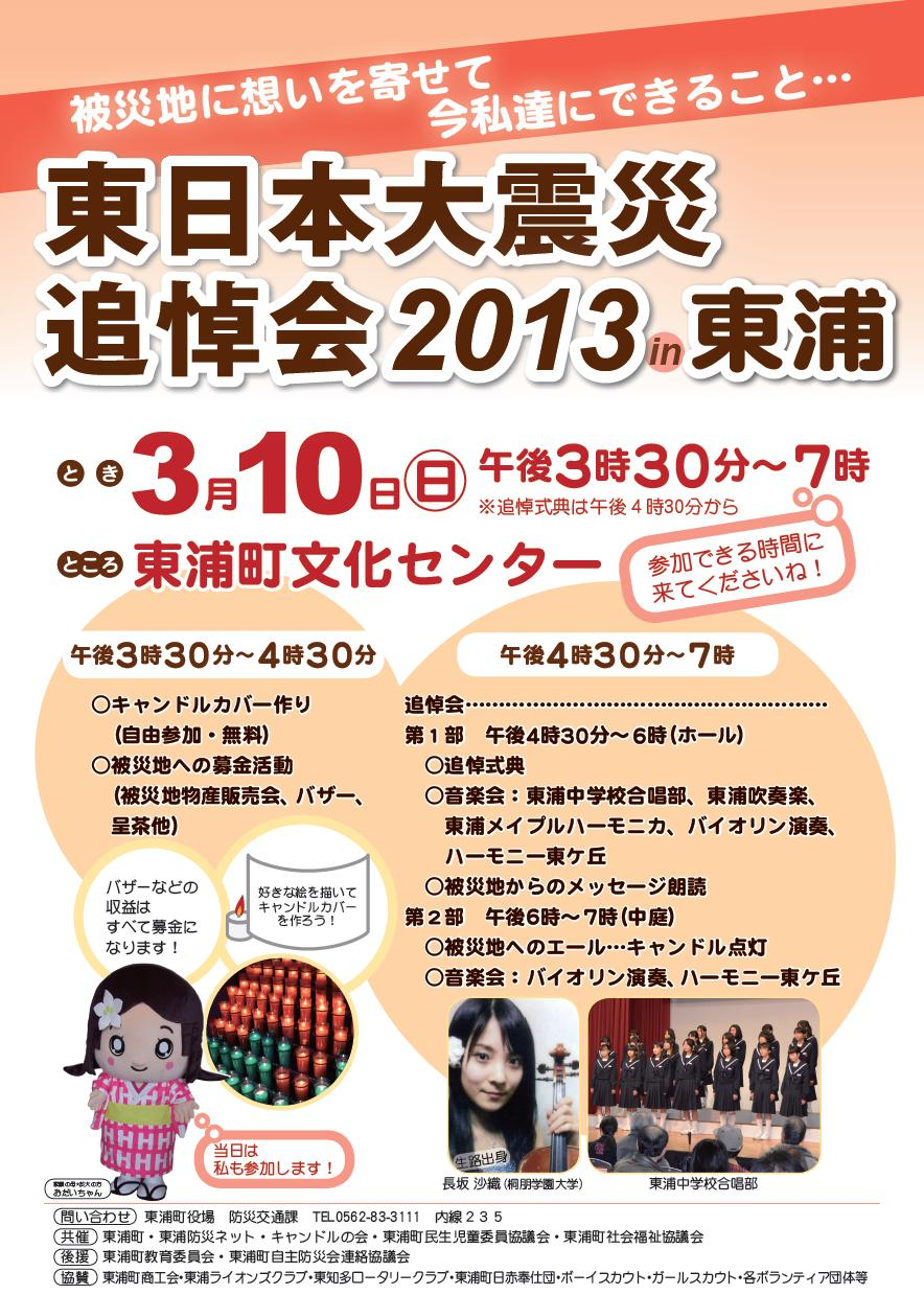 Shinsaitsuitou20130210b