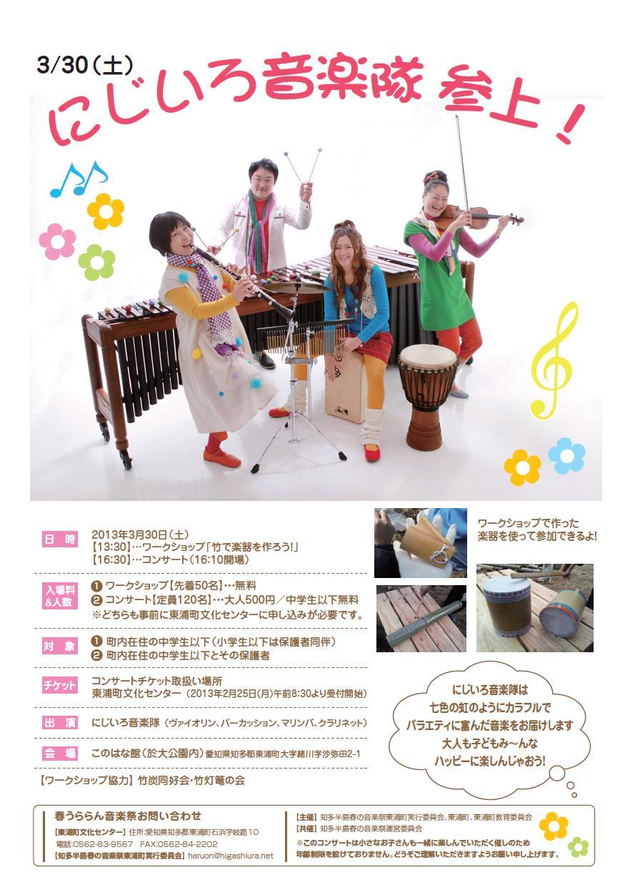 Nijiiroongakutai20130330