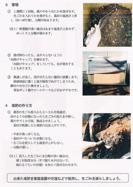 Compostmanual201302b_2