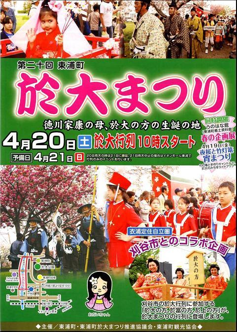 Odaimatsuri20130420chirashi1