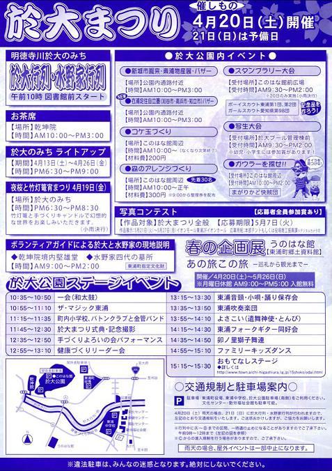 Odaimatsuri20130420chirashi2