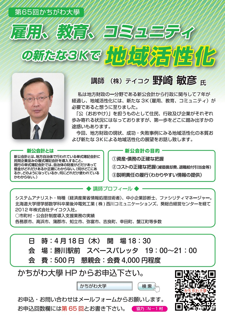 65kachigawadaigaku20130418