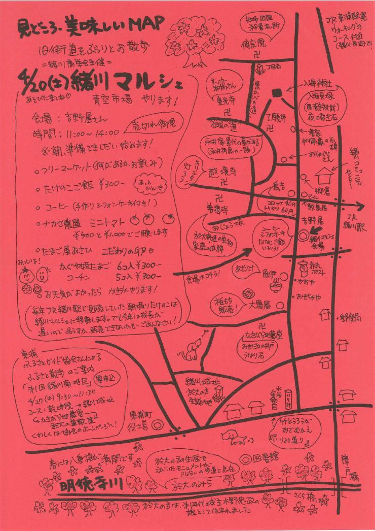 Ogawaichiba20130420_3