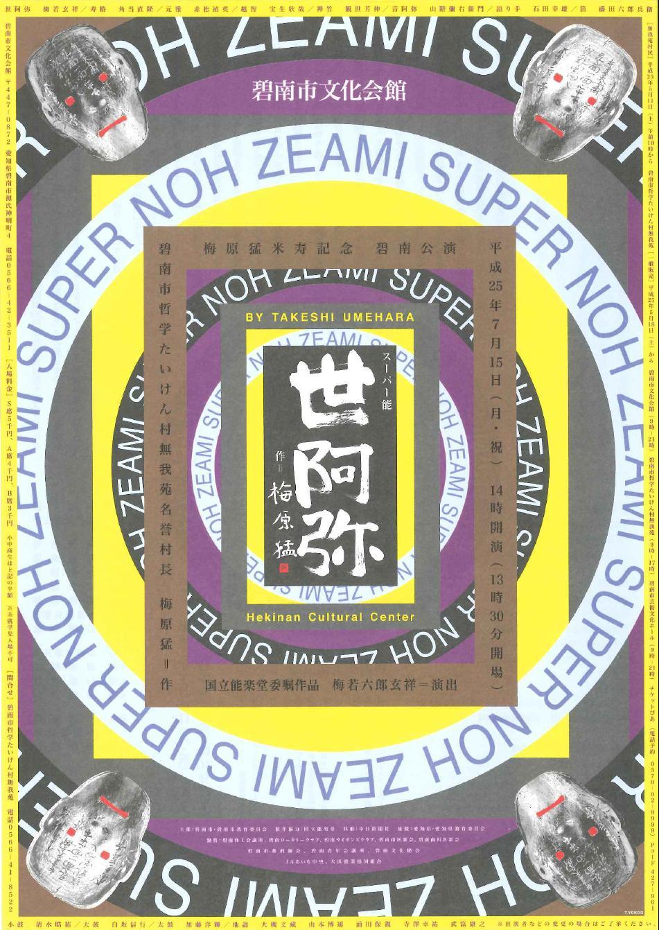 Supernou20130715a
