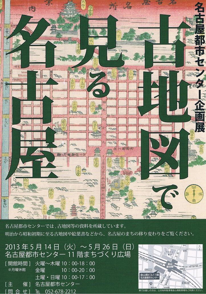 Toshicentrekikaku20130514a