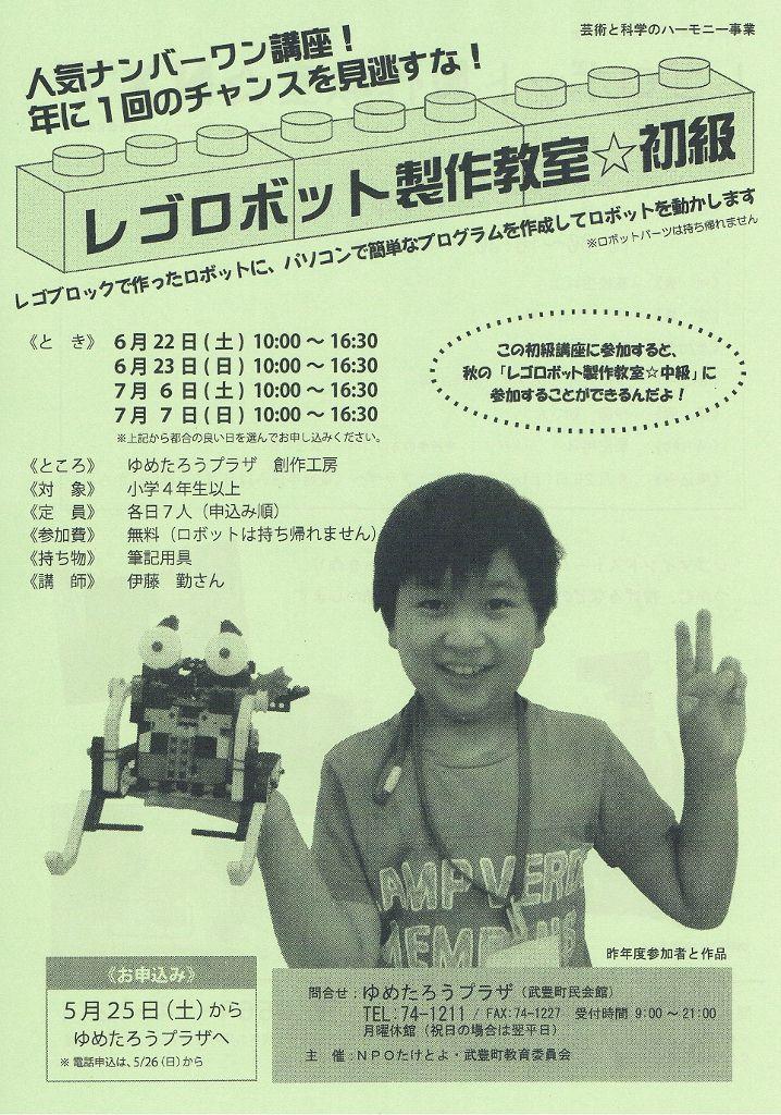 Legorobot20130706_718x1024
