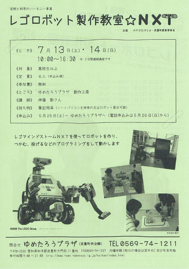 Legorobot20130713_718x1024