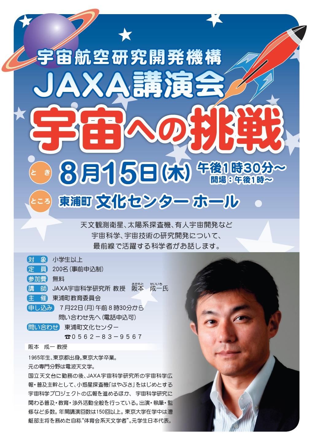 Jaxa20130815