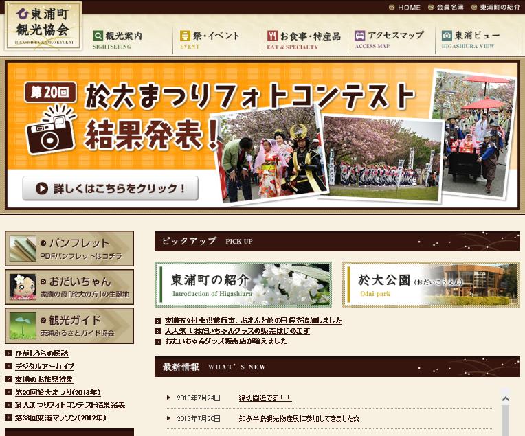 Higashiuracho_kankokyokai_hp2013072