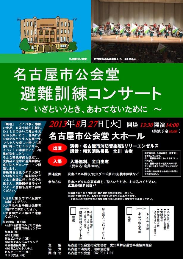 Koukaidouhinan20130827