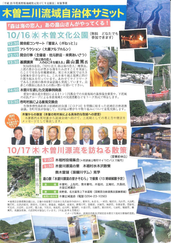 Kisosansenryuikijititai20131016