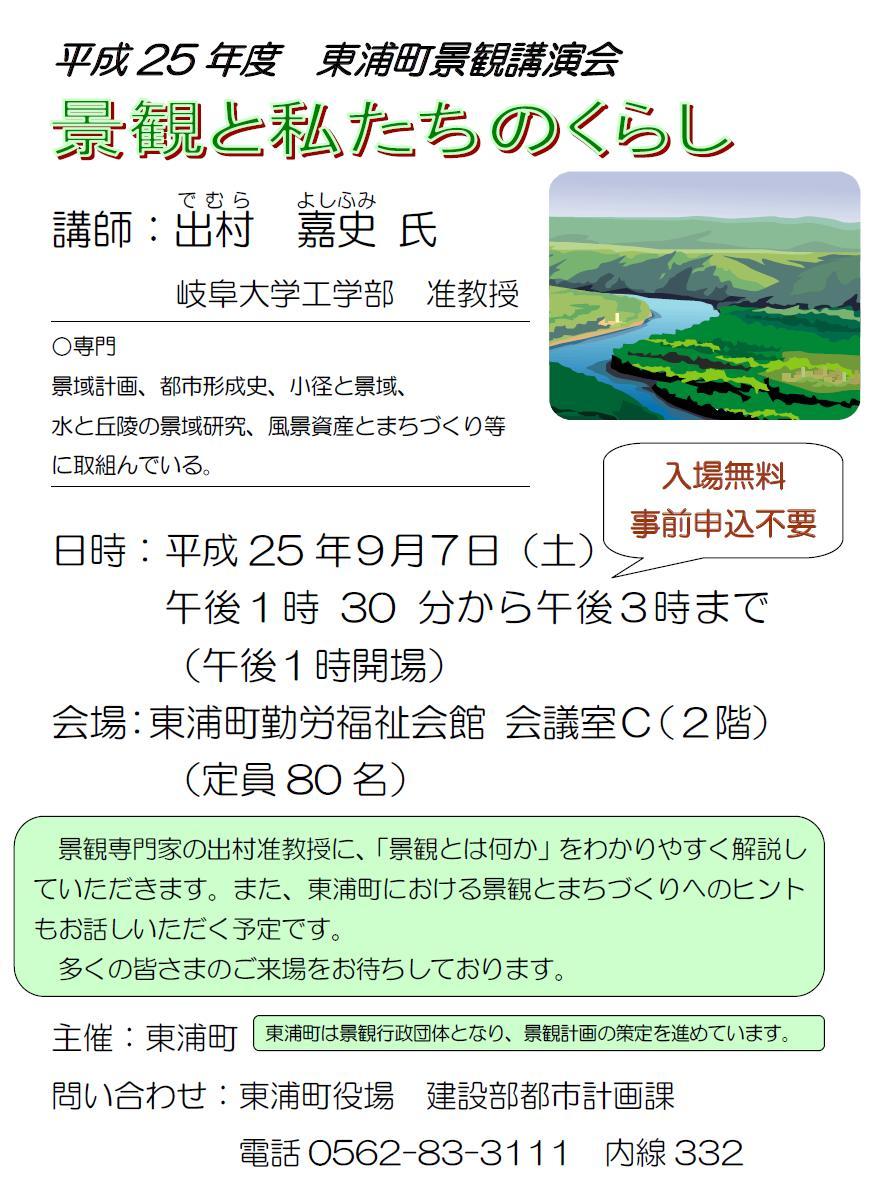 Keikan_kouenkai_20130907b