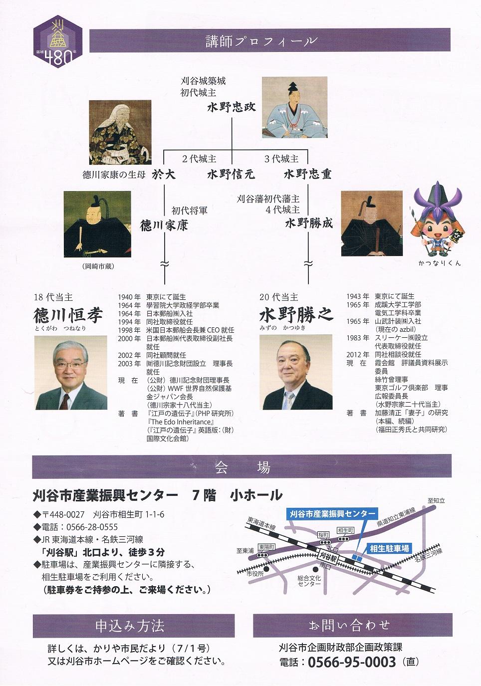 Mizunokesummit20130810b