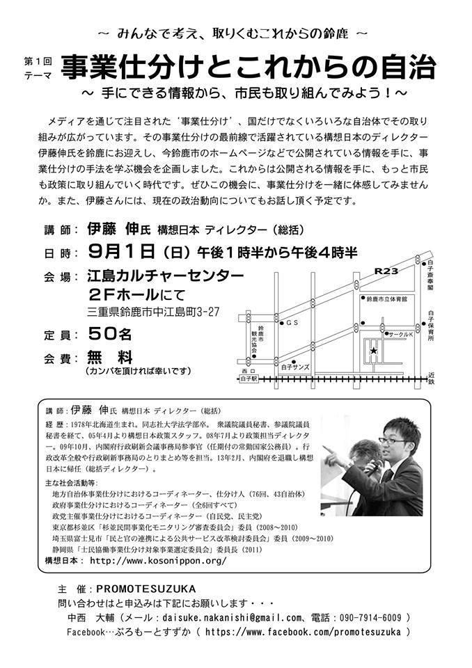 Jigyousiwaketojichi20130901