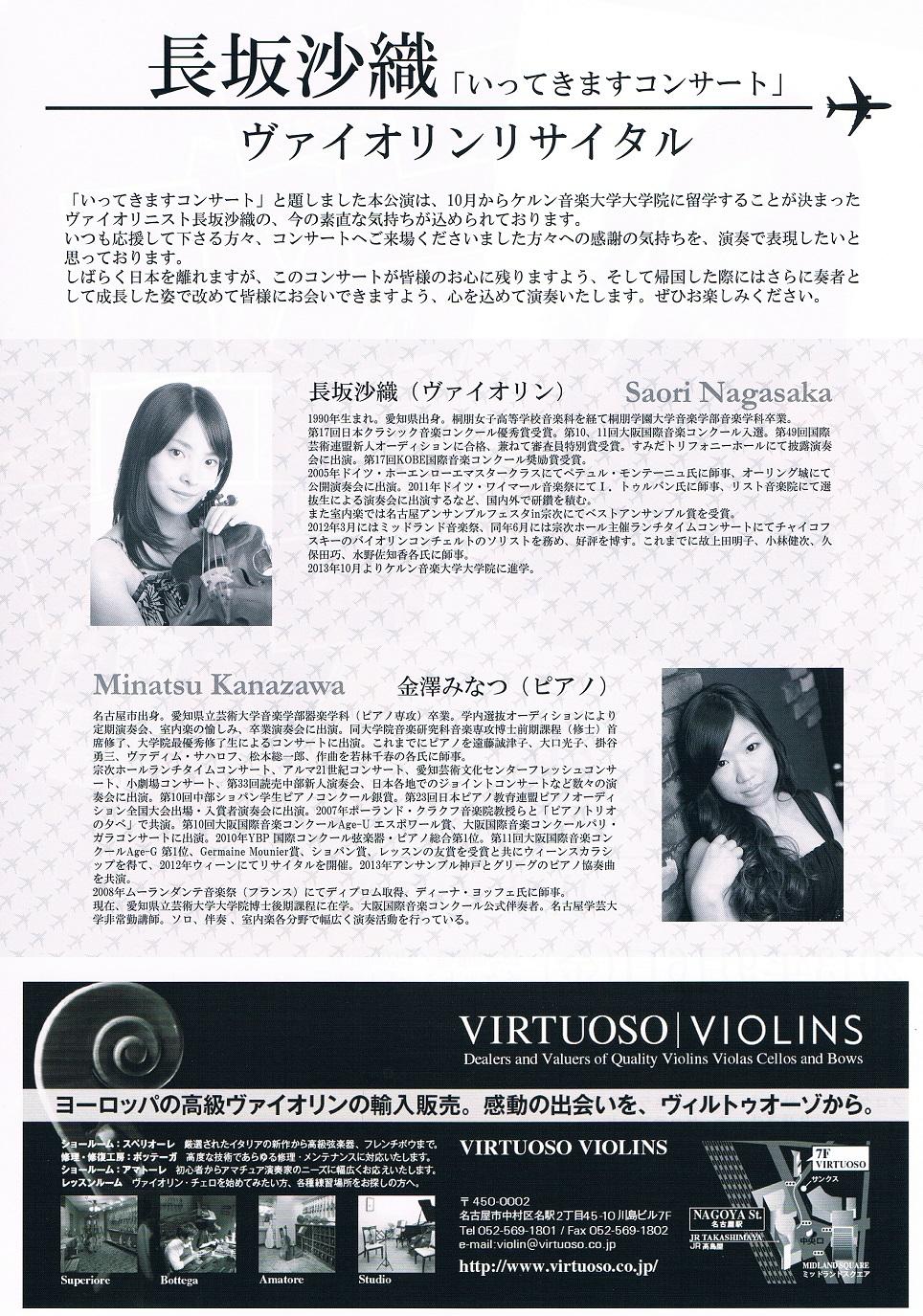 Nagasakasaori20130906b