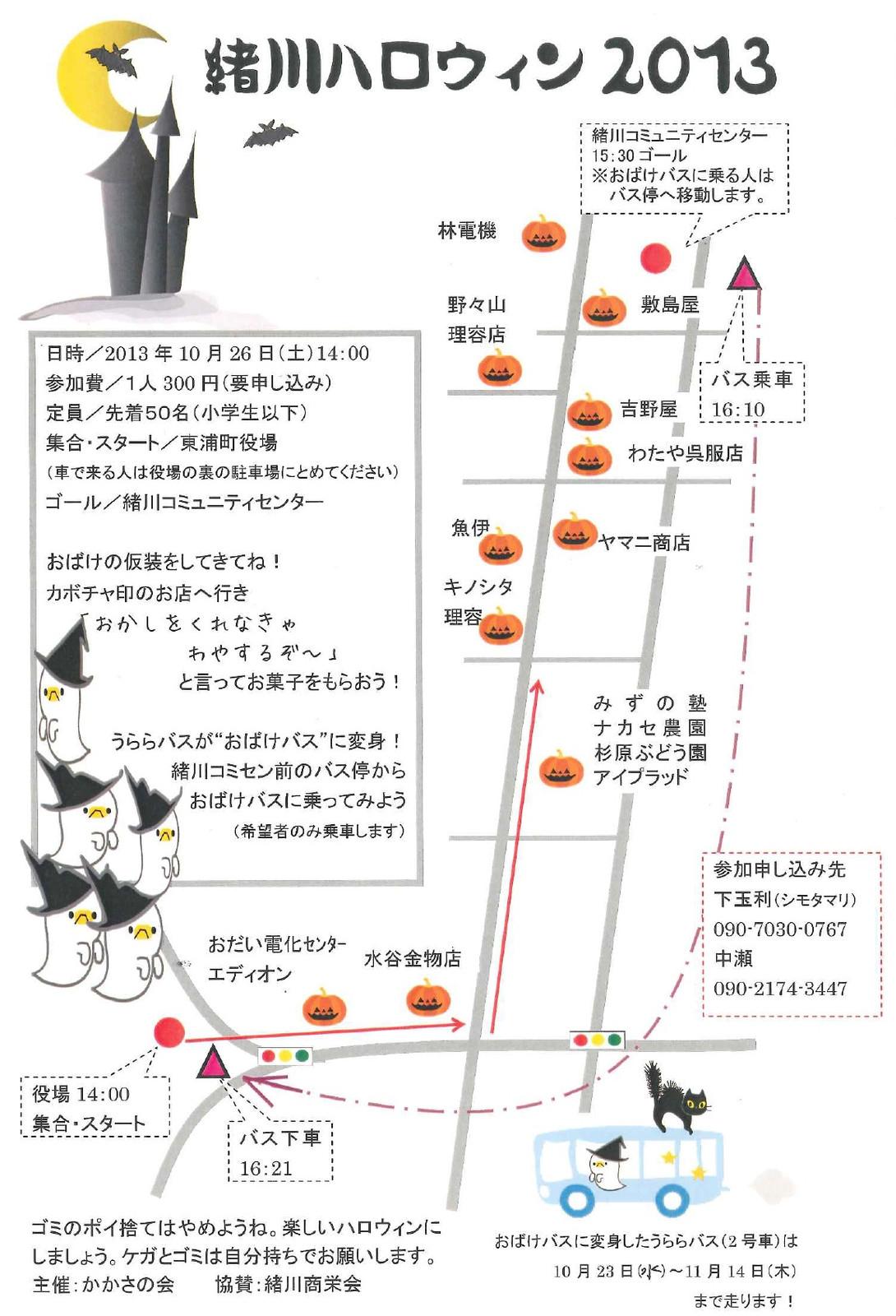 Ogawakabocha20131026